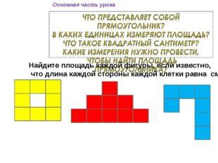 Найдите площадь каждой фигуры, если известно, что длина каждой стороны каждой