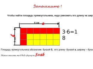 6 см 3 см Чтобы найти площадь прямоугольника, надо умножить его длину на шири