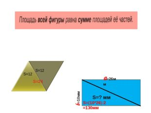 S=12 S=24 b=10мм a=26мм S=? мм S=(10*26):2 =130мм