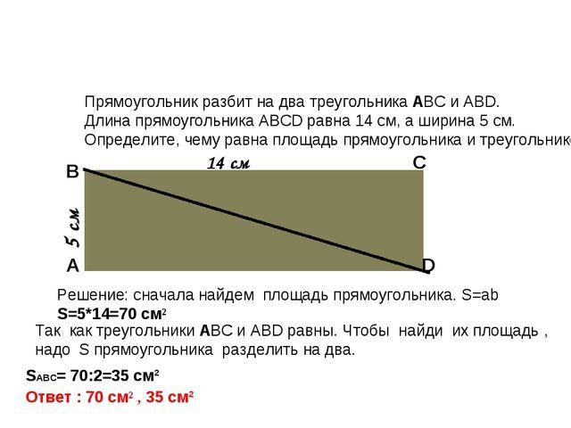 Прямоугольник разбит на два треугольника АBC и ABD. Длина прямоугольника ABCD...