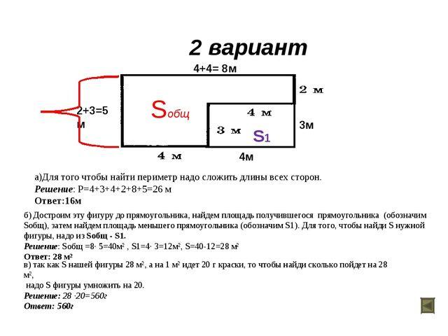 2 вариант а)Для того чтобы найти периметр надо сложить длины всех сторон. Реш...