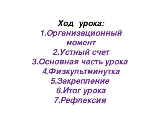 Ход урока: Организационный момент Устный счет Основная часть урока Физкультми...