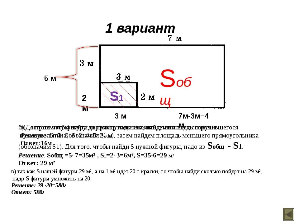 1 вариант 5 м в) так как S нашей фигуры 29 м², а на 1 м² идет 20 г краски, то...
