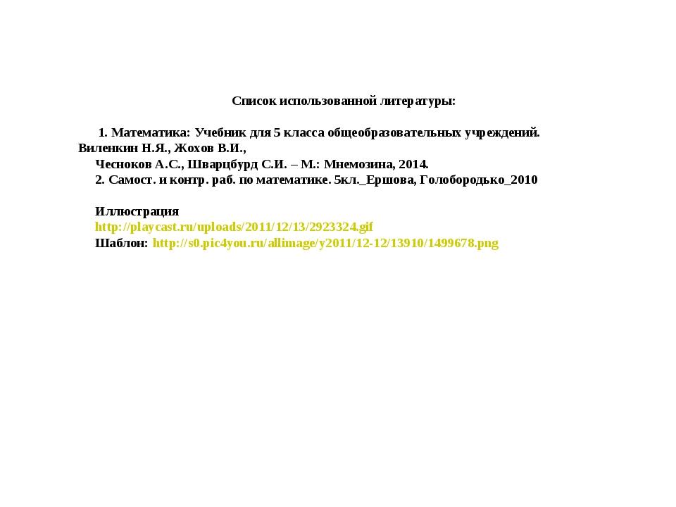Список использованной литературы: 1. Математика: Учебник для 5 класса общеобр...