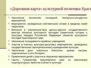 «Дорожная карта» культурной политики Красноярского края до 2025 г. Увеличение
