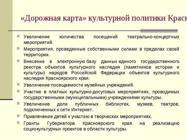«Дорожная карта» культурной политики Красноярского края до 2025 г. Увеличение...