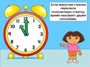 Если минутная стрелка пересекла получасовую отметку, время называют двумя спо