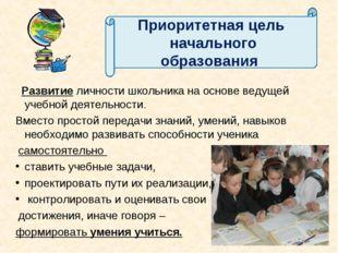 Развитие личности школьника на основе ведущей учебной деятельности. Вместо п