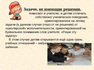 Задачи, не имеющие решения, помогают и учителю, и детям отличать  собстве
