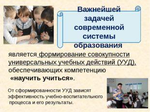 является формирование совокупности универсальных учебных действий (УУД), обес