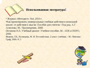 Использованная литература: Журнал «Методист» №4, 2010 г. Как проектировать у