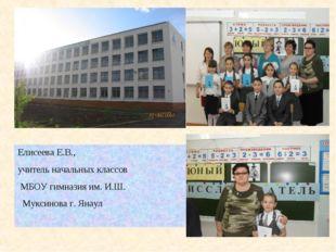 Елисеева Е.В., учитель начальных классов МБОУ гимназия им. И.Ш. Муксинова г.