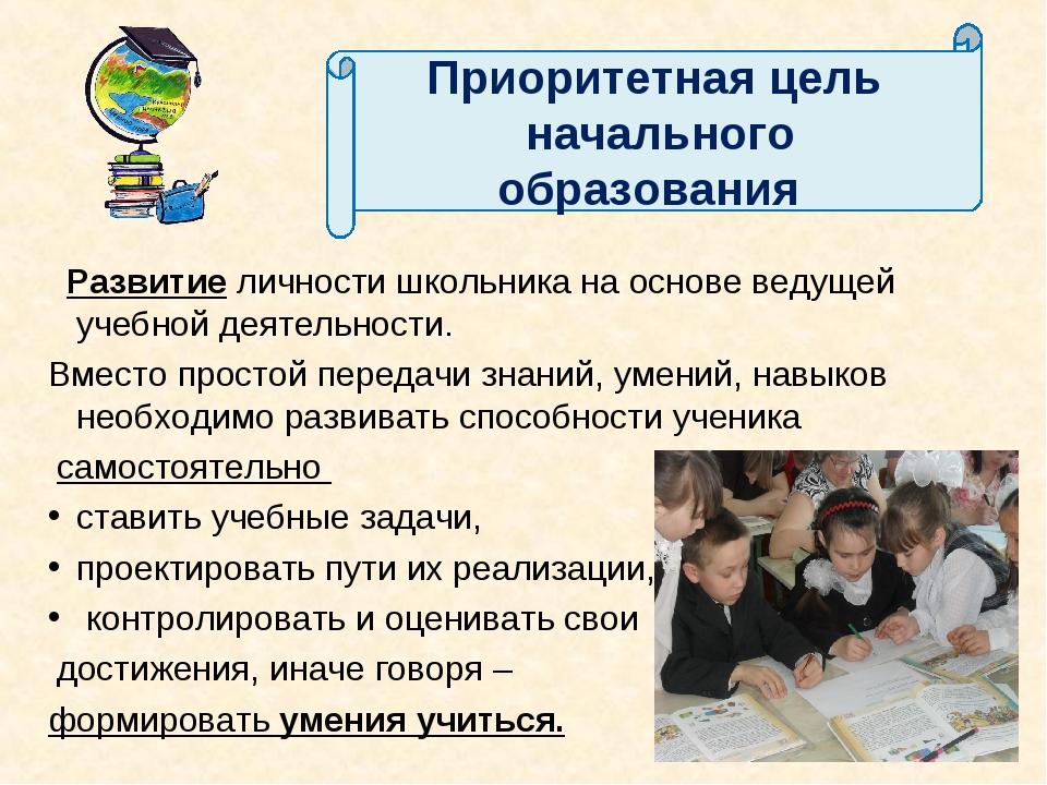 Развитие личности школьника на основе ведущей учебной деятельности. Вместо п...