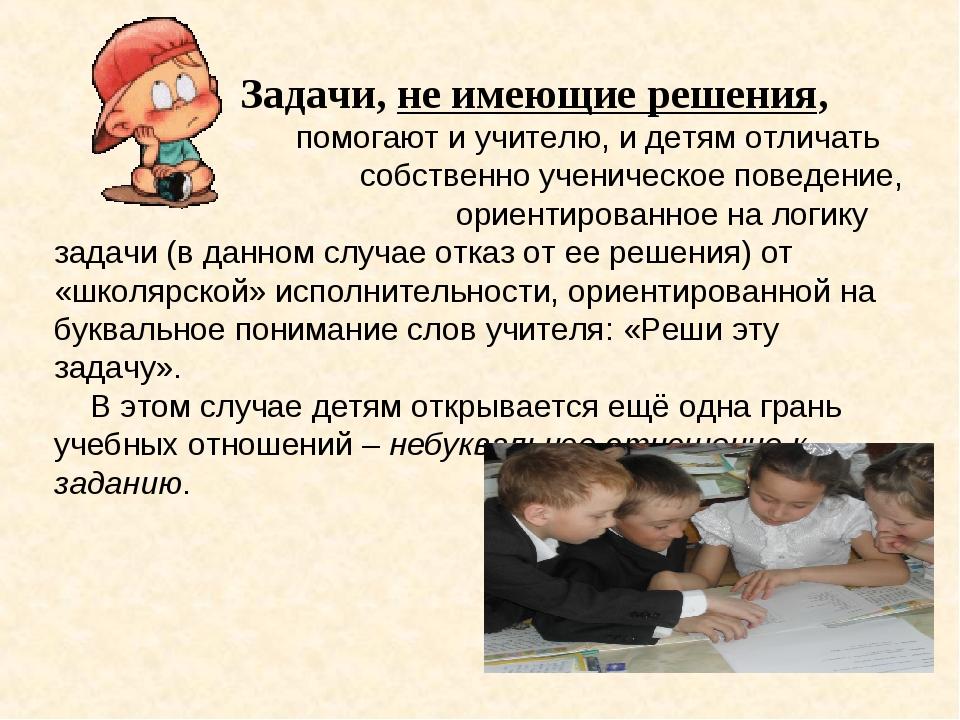 Задачи, не имеющие решения, помогают и учителю, и детям отличать  собстве...