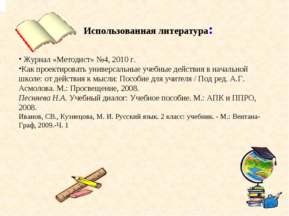 Использованная литература: Журнал «Методист» №4, 2010 г. Как проектировать у...