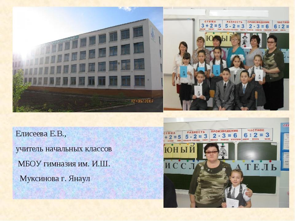 Елисеева Е.В., учитель начальных классов МБОУ гимназия им. И.Ш. Муксинова г....