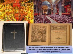Католическое вероучение основывается на Библии («Священное писание») и Традиц