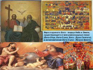 Вера в единого Бога - творца Неба и Земли, существующего в трех равносущных л