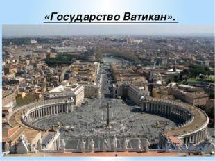 «Государство Ватикан».