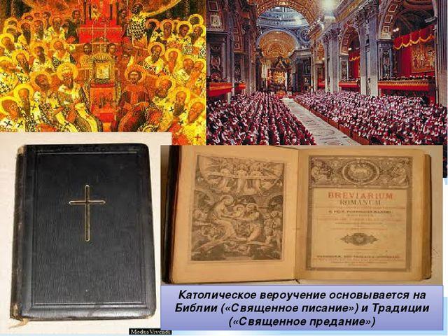 Католическое вероучение основывается на Библии («Священное писание») и Традиц...