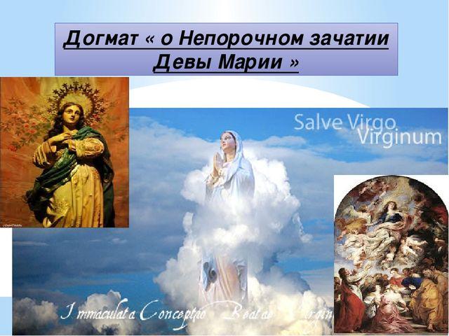 Догмат « о Непорочном зачатии Девы Марии »