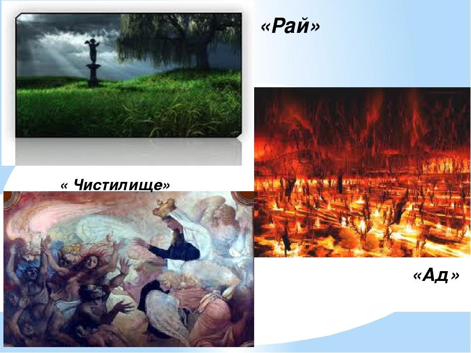«Рай» «Ад» « Чистилище»