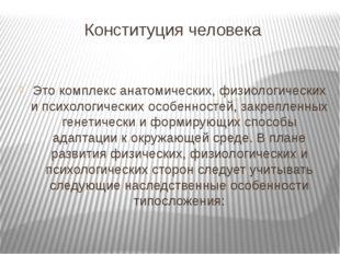 Конституция человека Это комплекс анатомических, физиологических и психологич