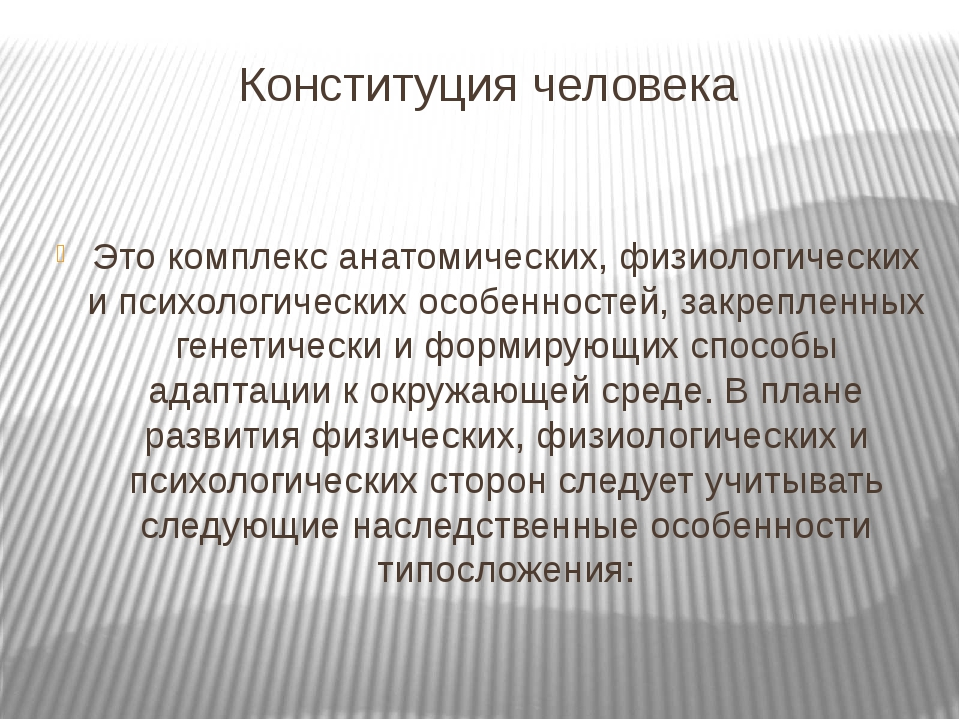 Конституция человека Это комплекс анатомических, физиологических и психологич...