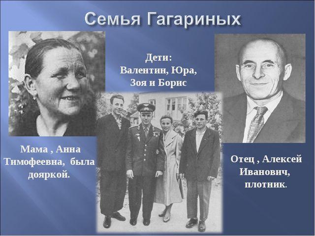 Отец , Алексей Иванович, плотник. Мама , Анна Тимофеевна, была дояркой. Дети:...