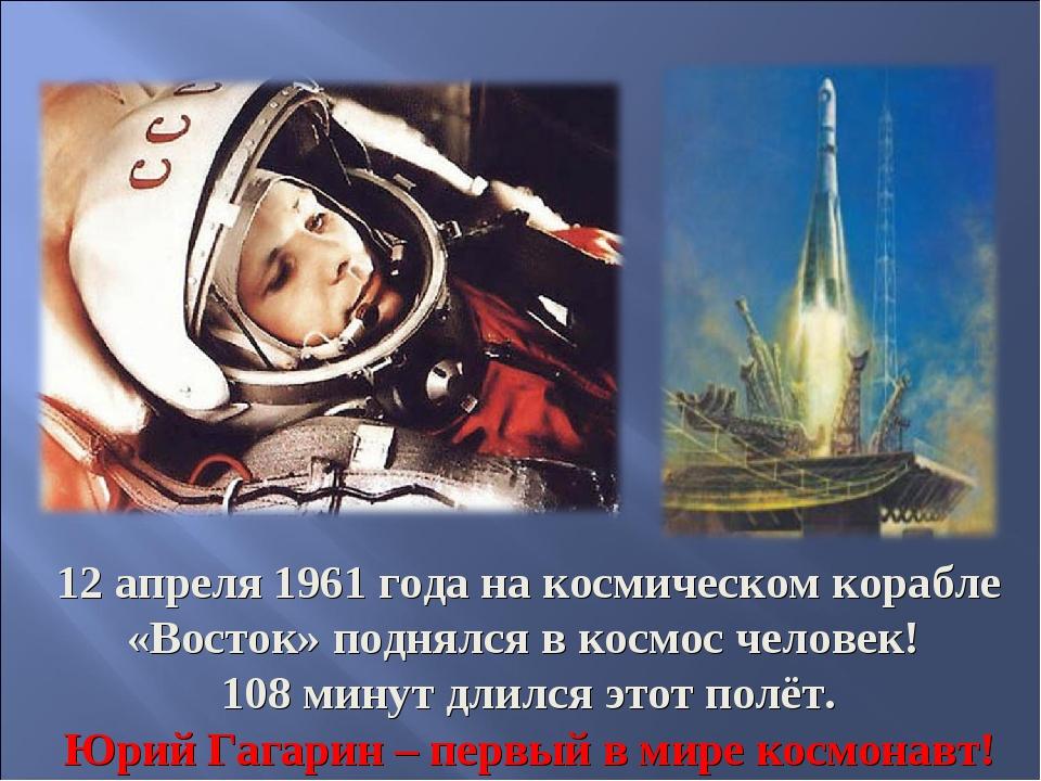 12 апреля 1961 года на космическом корабле «Восток» поднялся в космос человек...