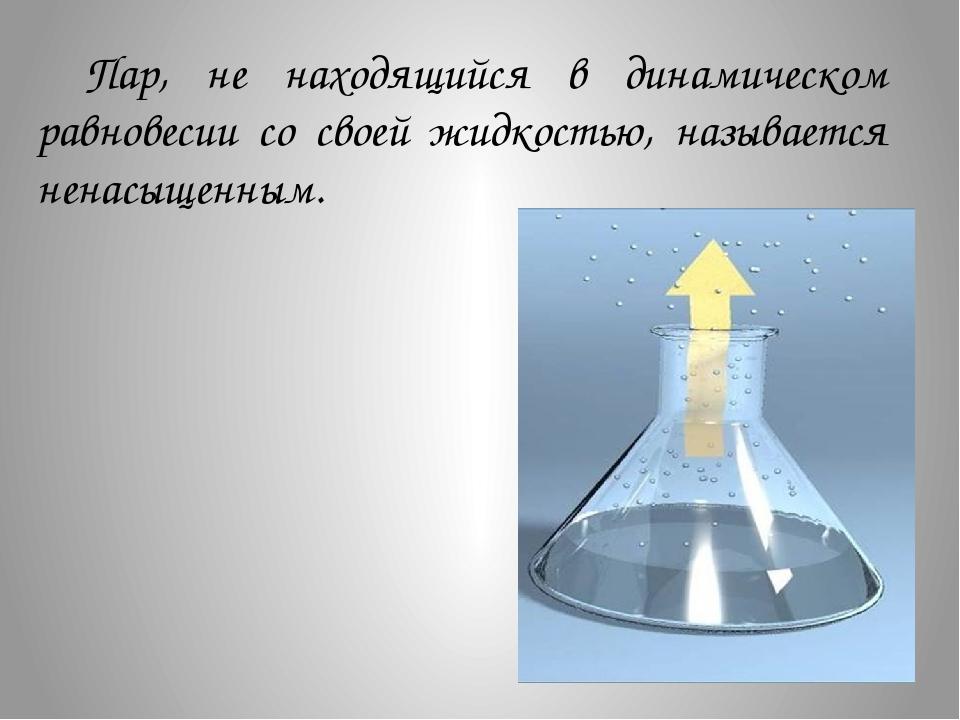 Пар, не находящийся в динамическом равновесии со своей жидкостью, называется...