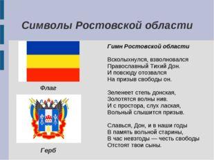 Символы Ростовской области Флаг Герб Гимн Ростовской области Всколыхнулся, вз