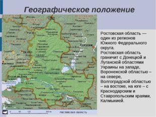 Географическое положение Ростовская область — один из регионов Южного Федерал