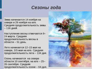 Сезоны года Зима начинается 14 ноября на севере и 29 ноября на юге. Средняя п