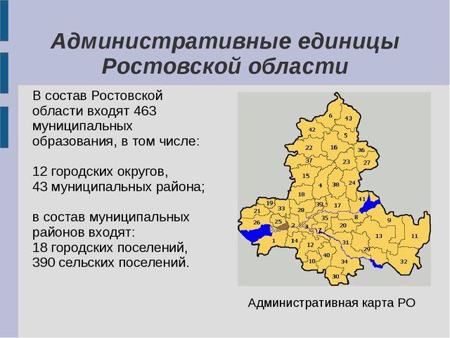 Административные единицы Ростовской области В состав Ростовской области входя...