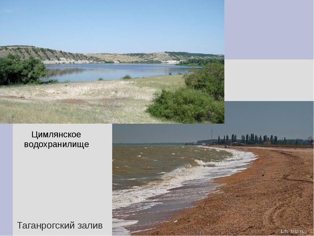 Таганрогский залив Цимлянское водохранилище