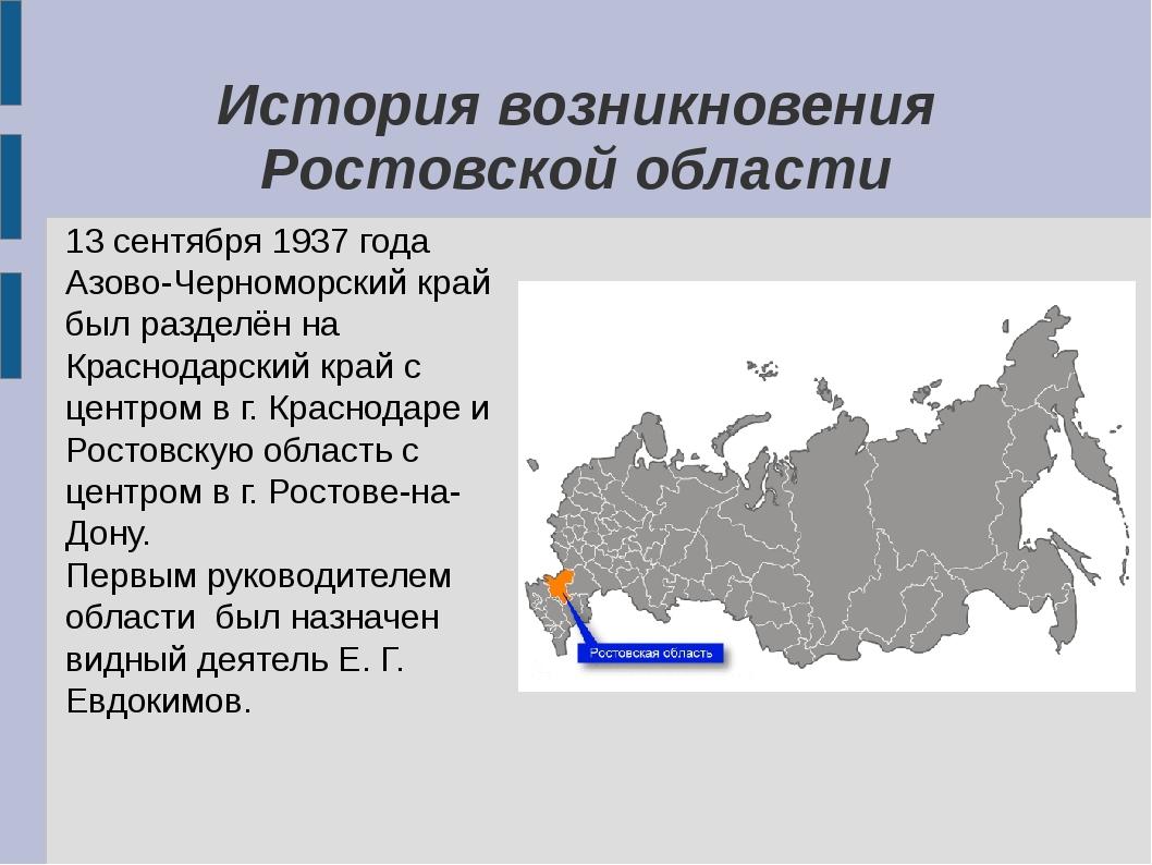 История возникновения Ростовской области 13 сентября 1937 года Азово-Черномор...