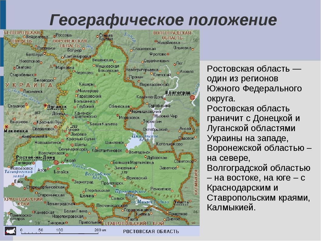 Географическое положение Ростовская область — один из регионов Южного Федерал...
