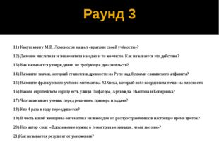Раунд 3 11) Какую книгу М.В. Ломоносов назвал «вратами своей учёности»? 12) Д