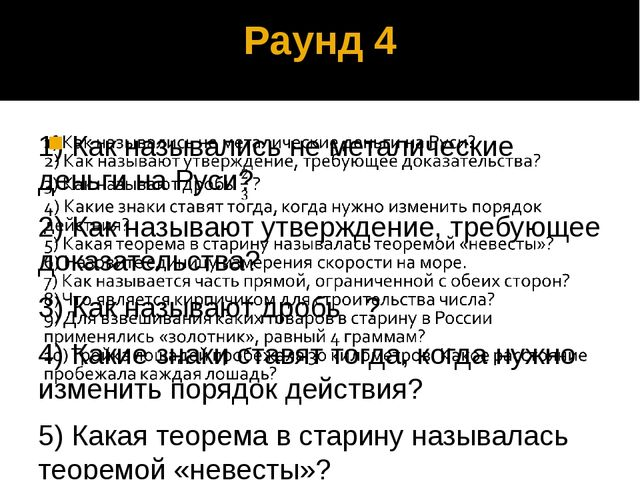 Раунд 4