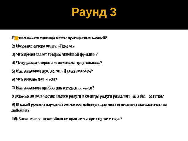 Раунд 3