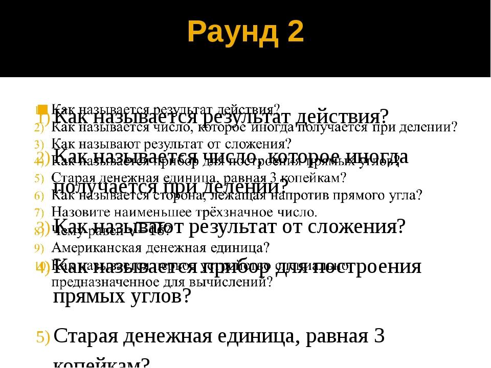 Раунд 2