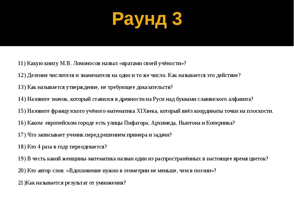 Раунд 3 11) Какую книгу М.В. Ломоносов назвал «вратами своей учёности»? 12) Д...
