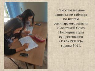 Самостоятельное заполнение таблицы по итогам семинарского занятия «Советский