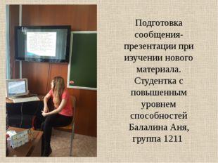 Подготовка сообщения-презентации при изучении нового материала. Студентка с п
