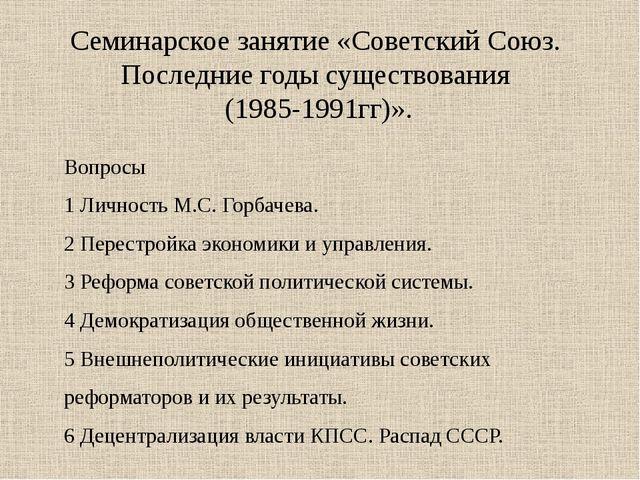 Семинарское занятие «Советский Союз. Последние годы существования (1985-1991г...