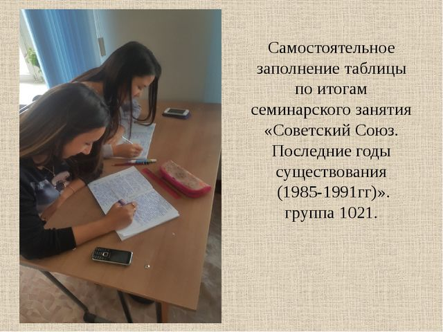Самостоятельное заполнение таблицы по итогам семинарского занятия «Советский...