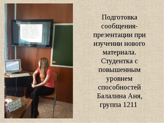 Подготовка сообщения-презентации при изучении нового материала. Студентка с п...
