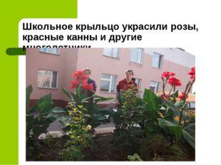 Школьное крыльцо украсили розы, красные канны и другие многолетники.