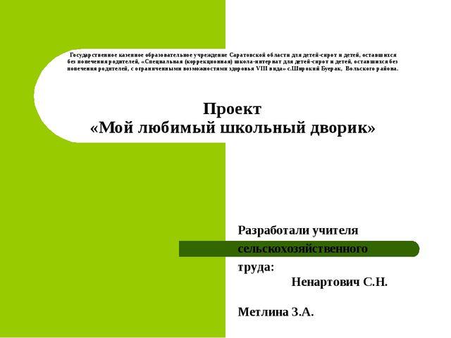 Государственное казенное образовательное учреждение Саратовской области для д...